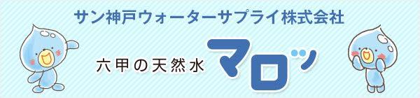 サン神戸ウォーターサプライ株式会社