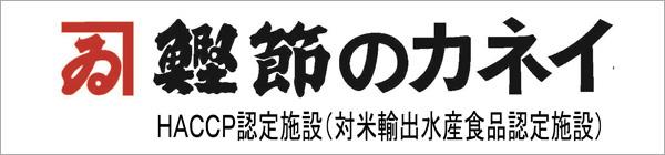 鰹節カネイ株式会社