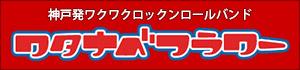 神戸発ワクワクロックンロールバンド『ワタナベフラワー』