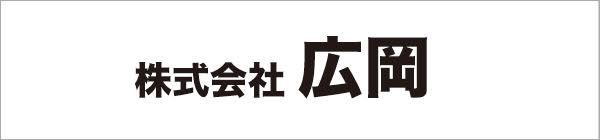 株式会社 広岡