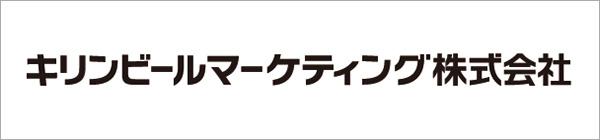 キリンビールマーケティング株式会社