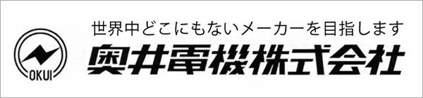 奥井電機株式会社