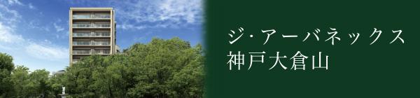 ジ・アーバネックス神戸大倉山