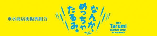 垂水商店街振興組合オフィシャルサイト