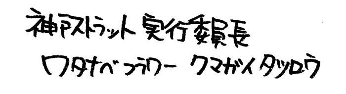 クマガイタツロウの言葉8